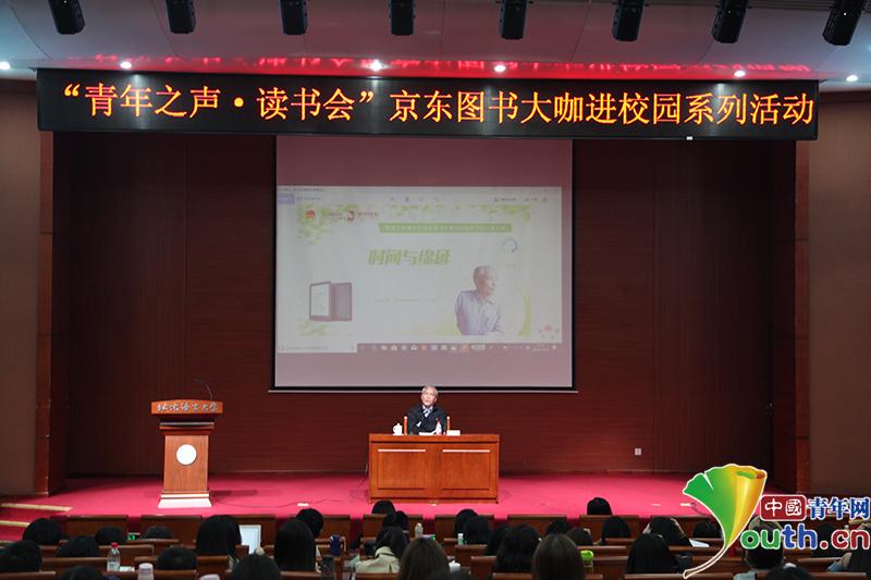 京东图书大咖进校园第十期走进北京语言大学