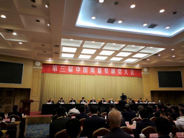 格力荣膺第三届中国质量奖
