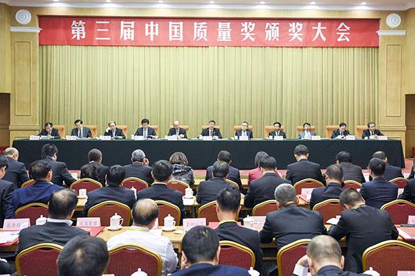 第三屆中國質量獎揭曉 揚子江藥業連續兩屆榮膺提名獎