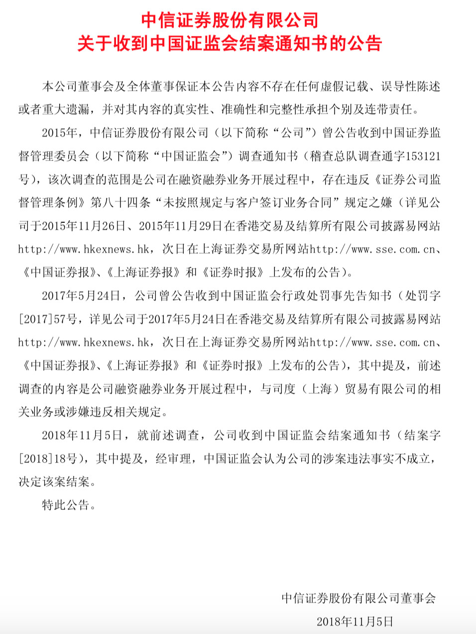 """""""做空A股""""劇情大反轉!上海司度案結案,中信海通國信三家券商涉案違法事實不成立"""