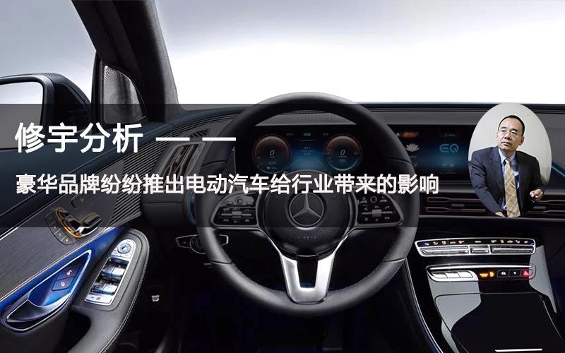 修宇分析豪华品牌纷纷推出电动汽车给行业带来的影响