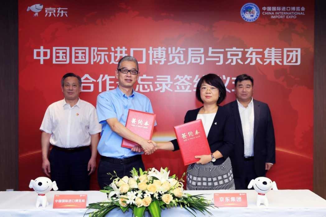 国家会展中心与京东集团签约