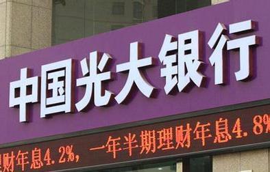 """光大银行四个""""一视同仁""""助力民营经济更加美好的明天"""