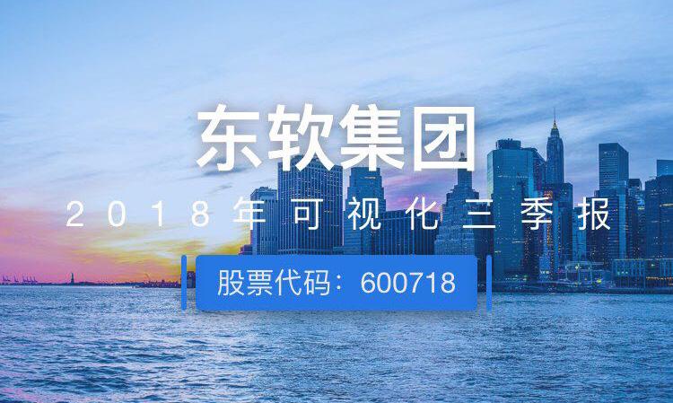 一图读财报:东软集团前三季度营业收入同比增长1.3%