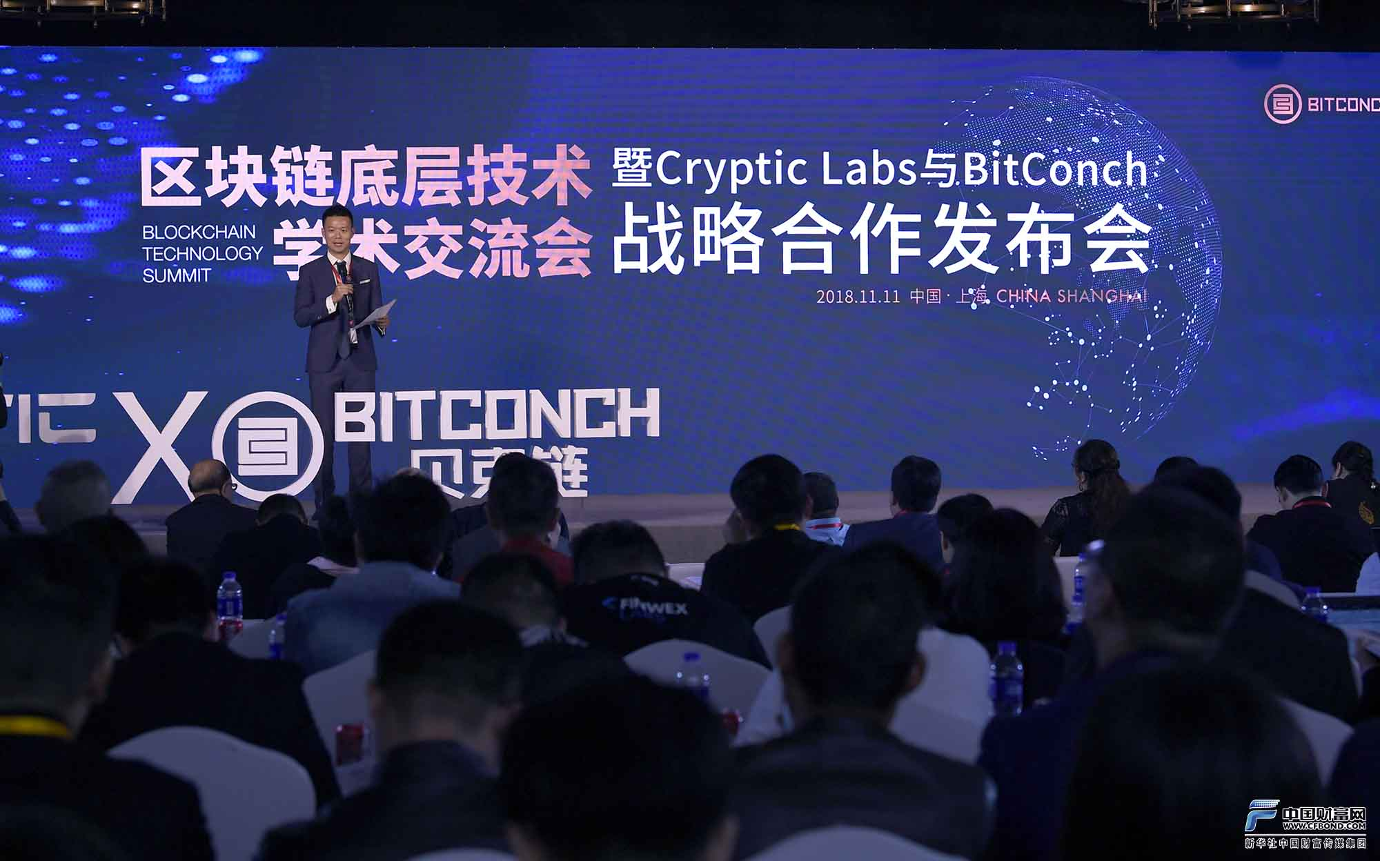 Cryptic Labs亚太区总经理陈超先生介绍