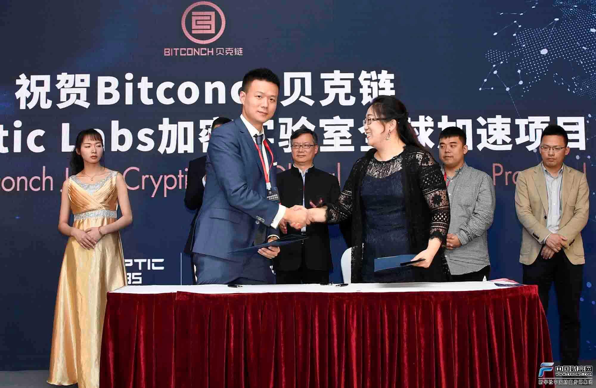 Cryptic Labs 和BitConch 签约仪式