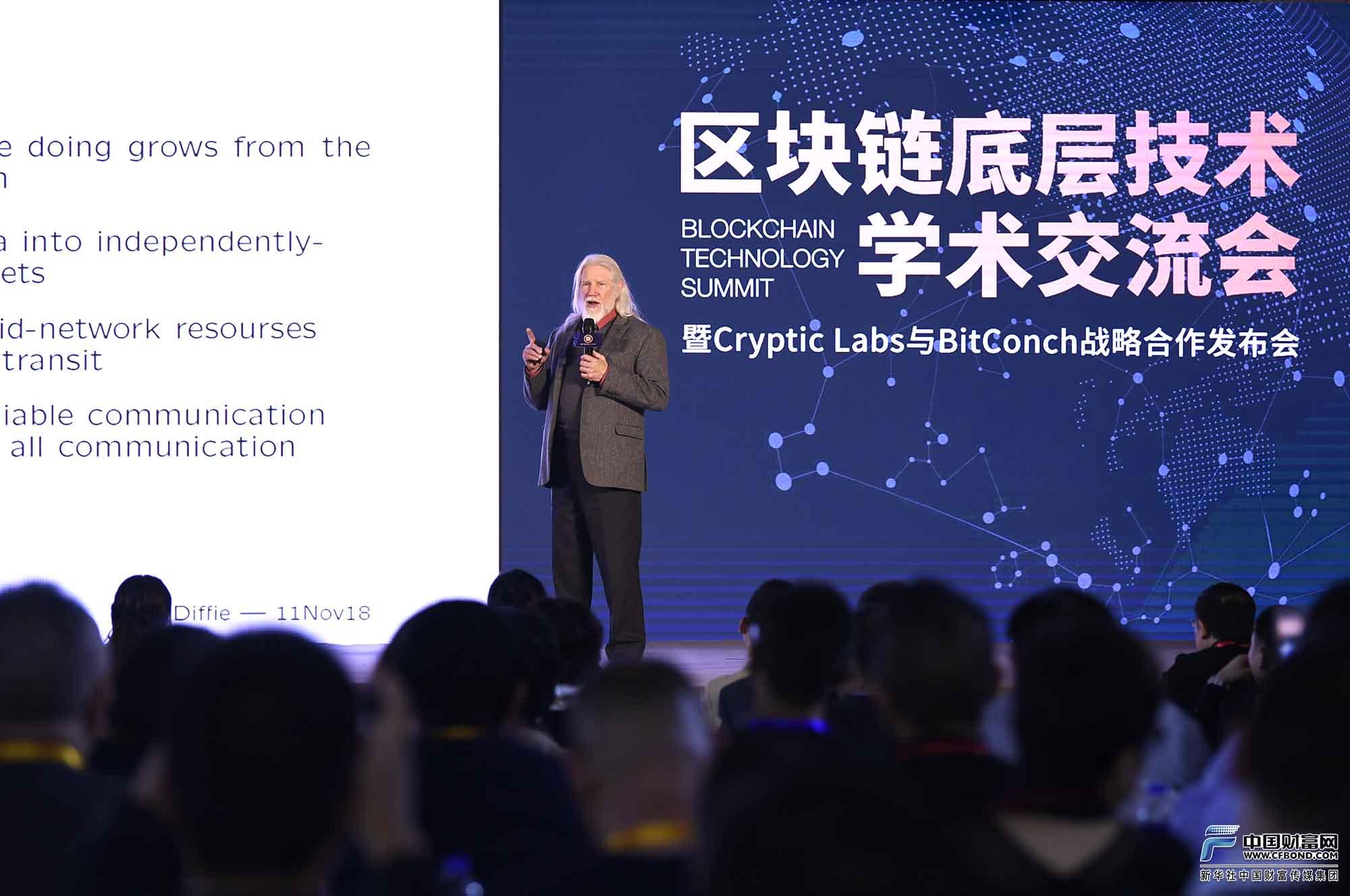 """2015年图灵奖得主被誉为""""公钥密码学之父""""斯坦福Cryptic Labs首席科学家Dr. Whitfield Diffie发言"""