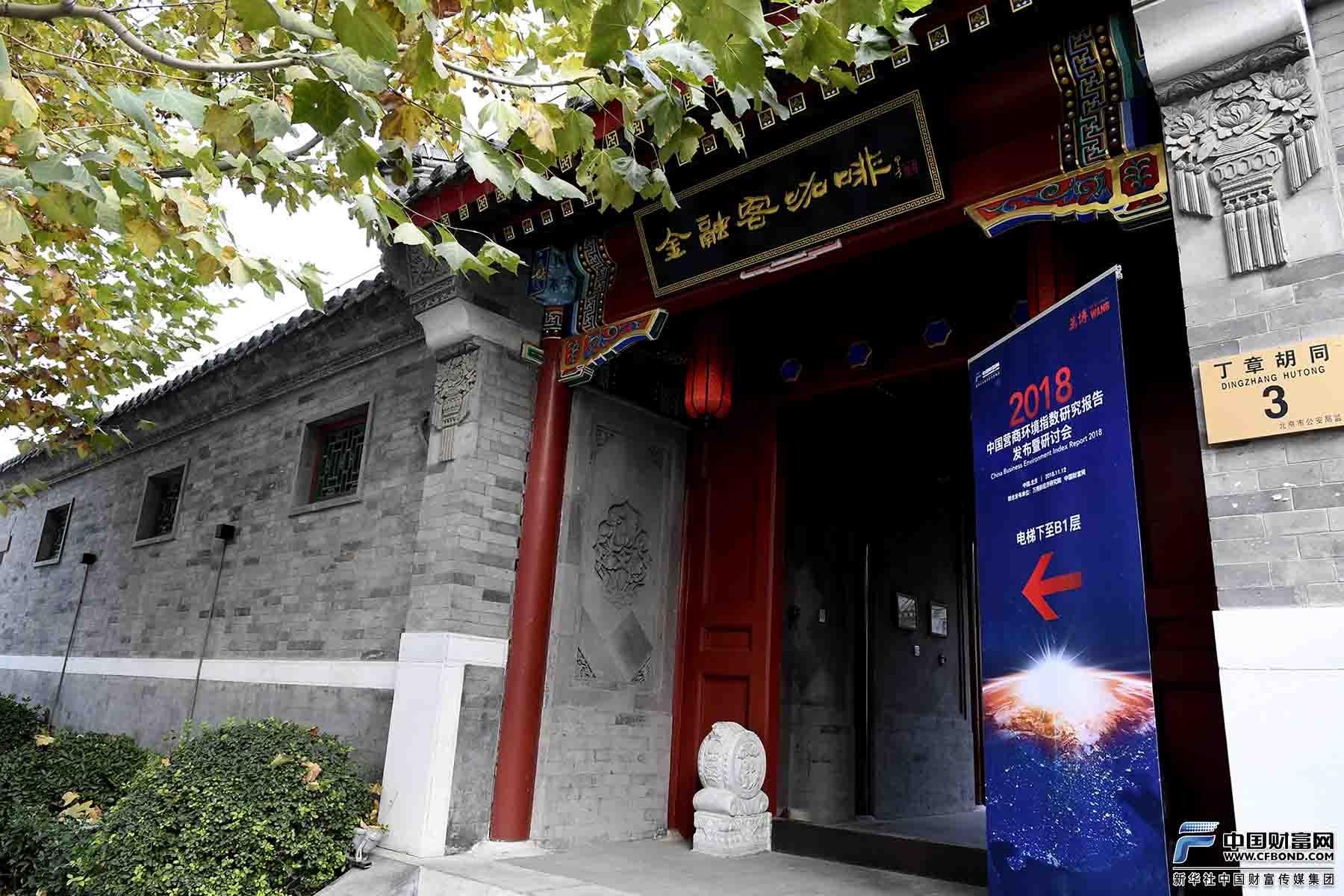 《2018年中国营商环境指数研究报告》发布暨研讨会在金融客咖啡举行