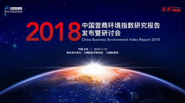 2018中国营商环境指数研究报告发布暨研讨会