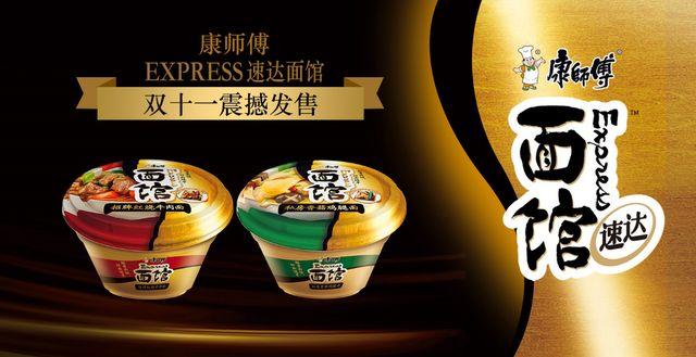 康师傅Express速达面馆上市 创新产品领跑行业