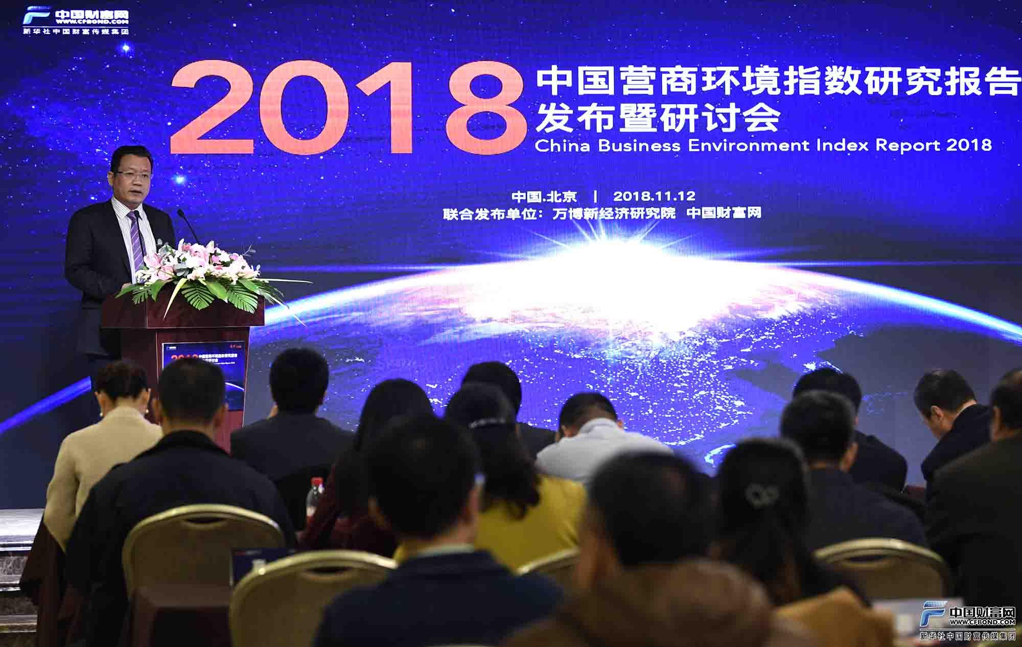 中国财富网总裁张先国致辞