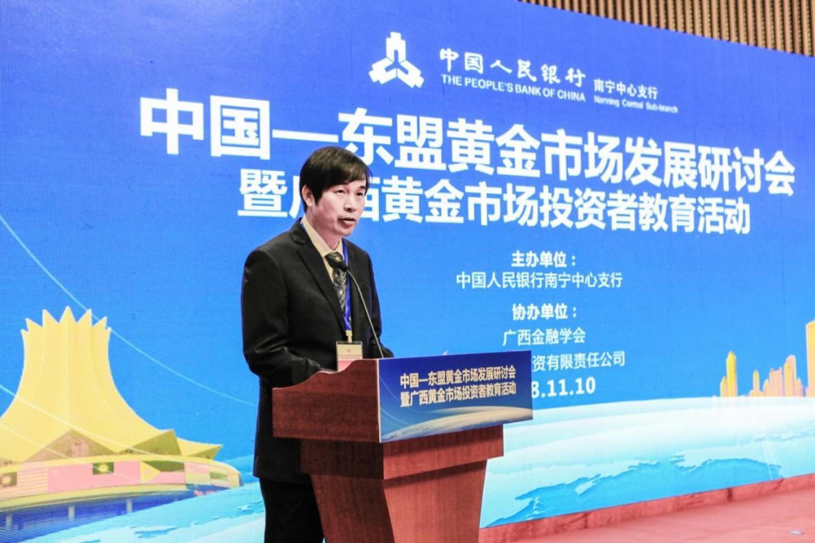 中国-东盟黄金市场发展研讨会召开