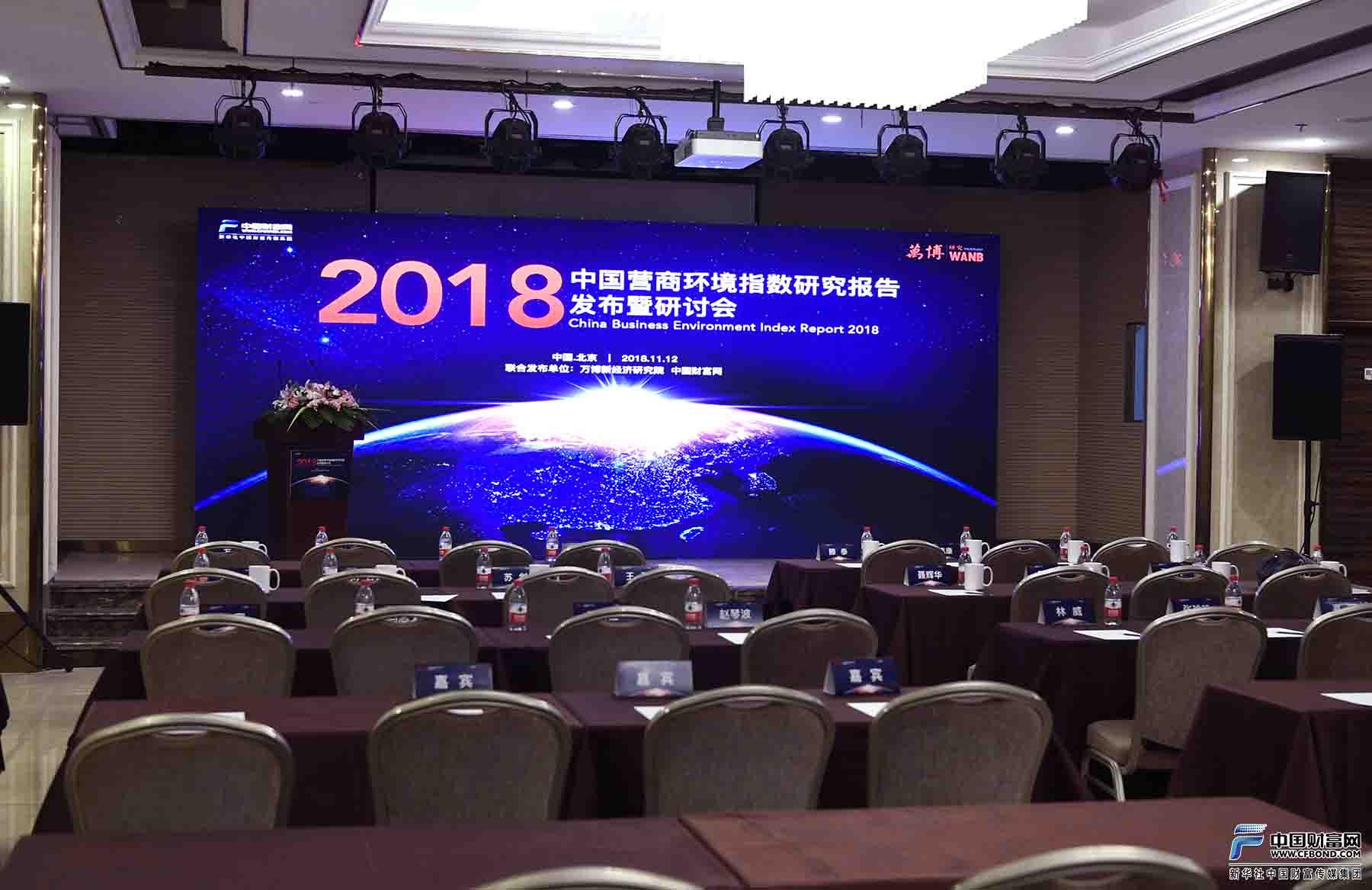 2018全国营商环境榜单发布 业界大咖建言优化良策