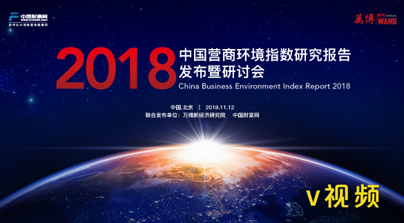 官方发布!2018全国营商环境榜单揭晓