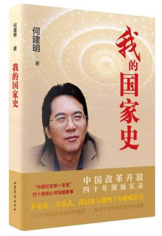 何建明《我的国家史》出版:记录中国改革开放40年