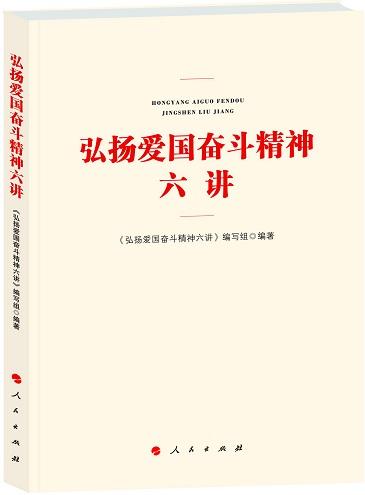 《弘扬爱国奋斗精神六讲》出版发行