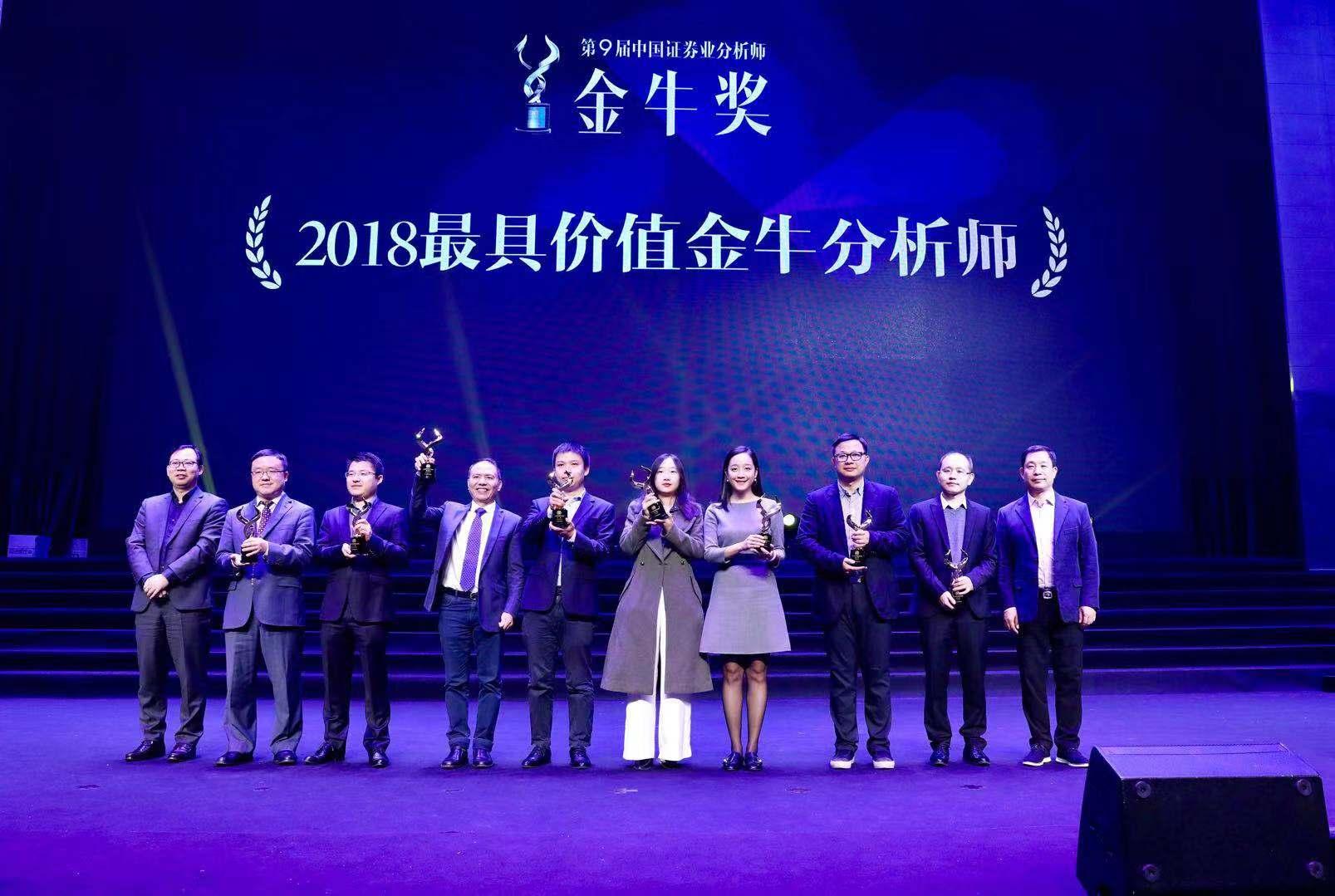 2018最具价值金牛分析师(第三组)