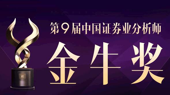 第9届中国证券业分析师金牛奖