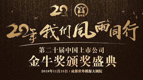 第二十届中国上市公司金牛奖颁奖典礼