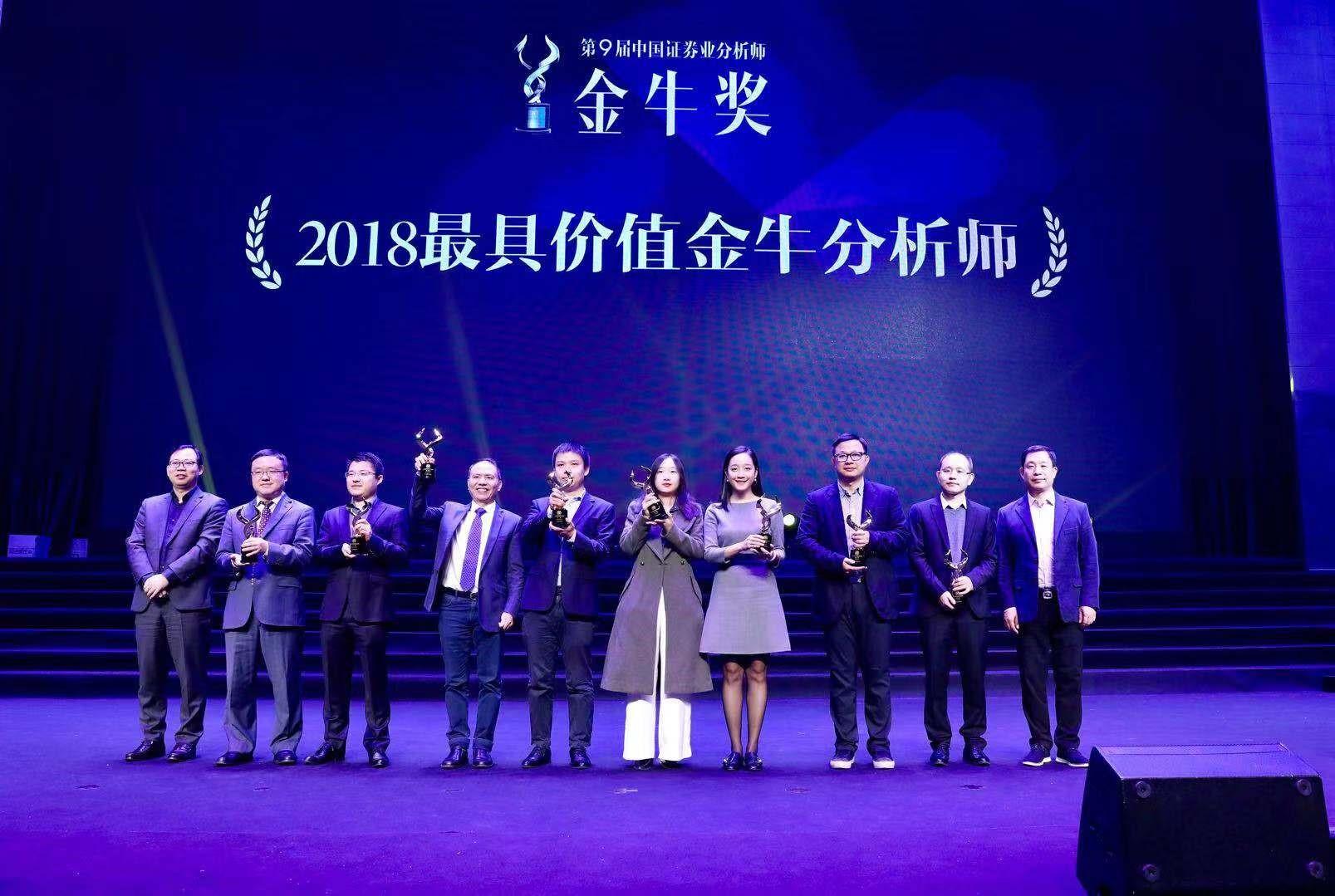 第九届中国证券业分析师金牛奖榜单出炉