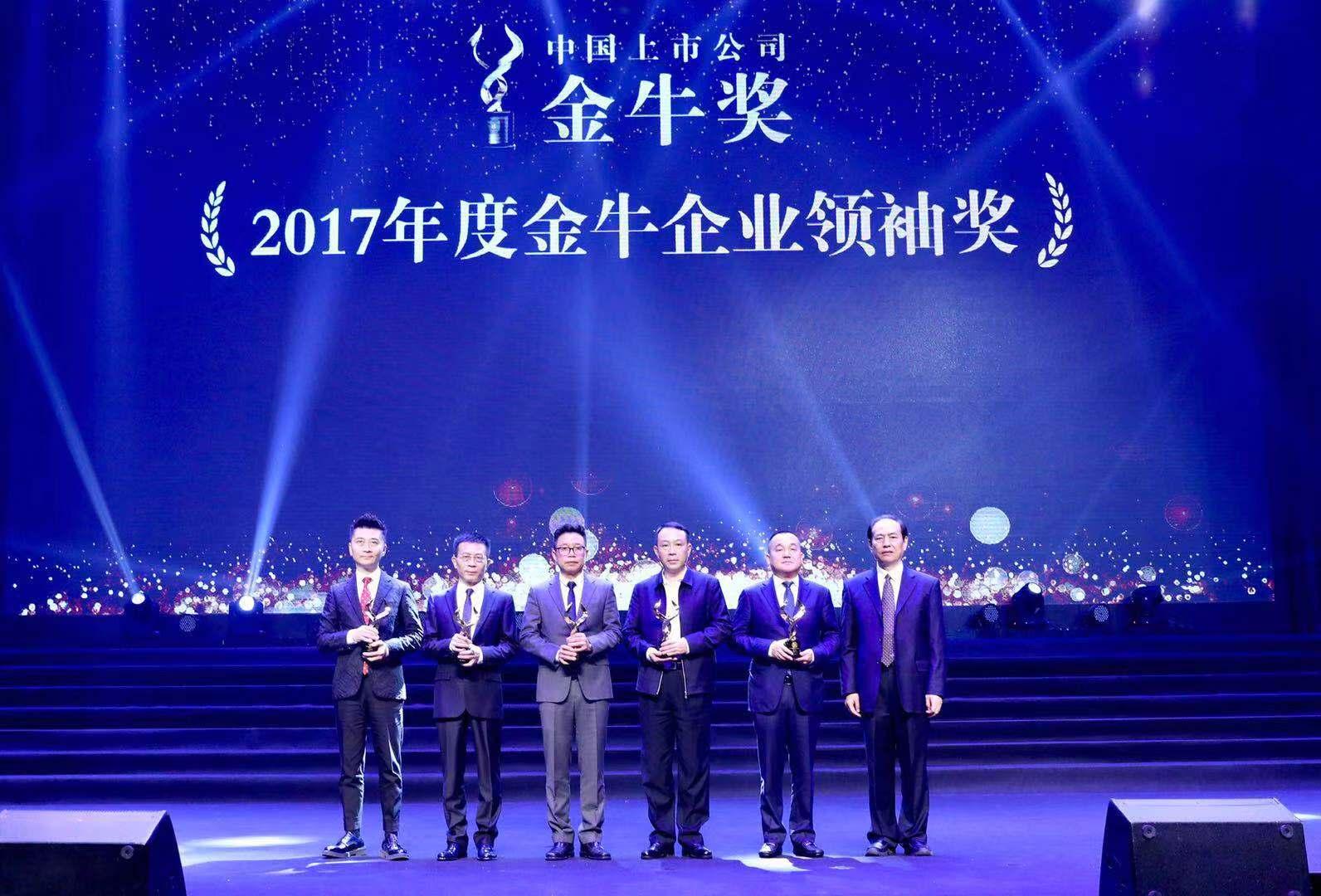 2017年度金牛企业领袖奖(第一组)