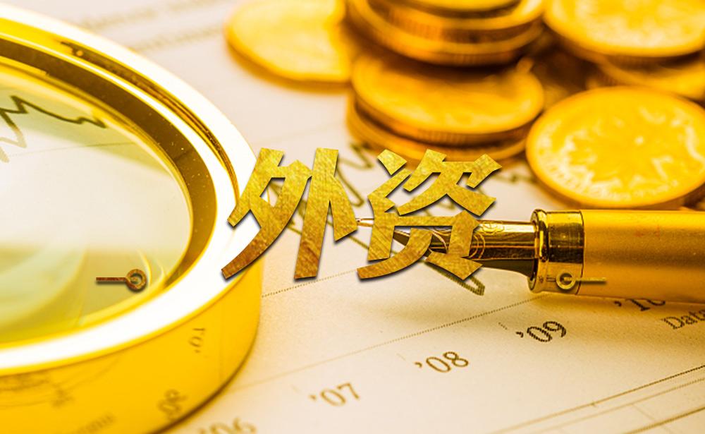 商务部:1-10月全国实际使用外资同比增长3.3%
