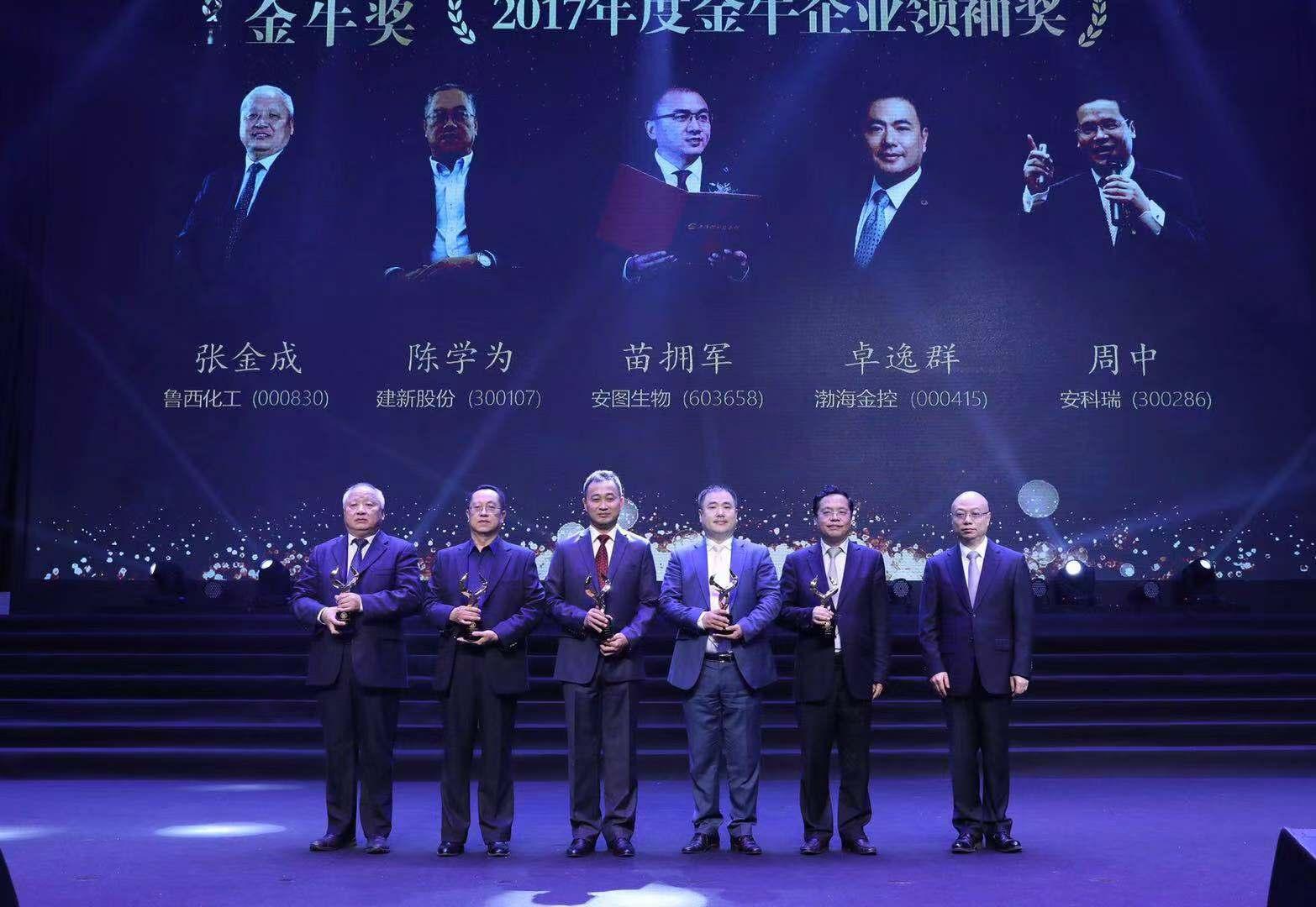 2017年度金牛企业领袖奖(第二组)