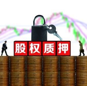 国资入场+自救 多方联动化解股权质押风险