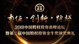 第二届中国股权投资金牛奖颁奖典礼