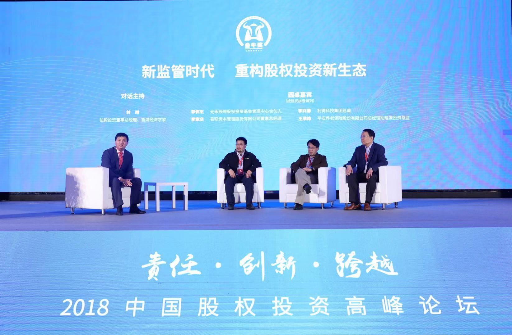 圆桌对话一:新监管时代 重构股权投资新生态