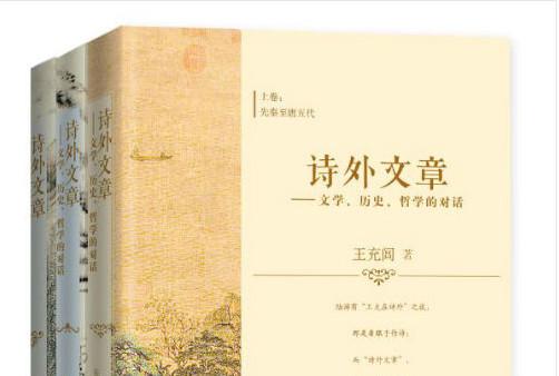 著名散文家王充闾新作《诗外文章》赏评剖析历代哲理诗