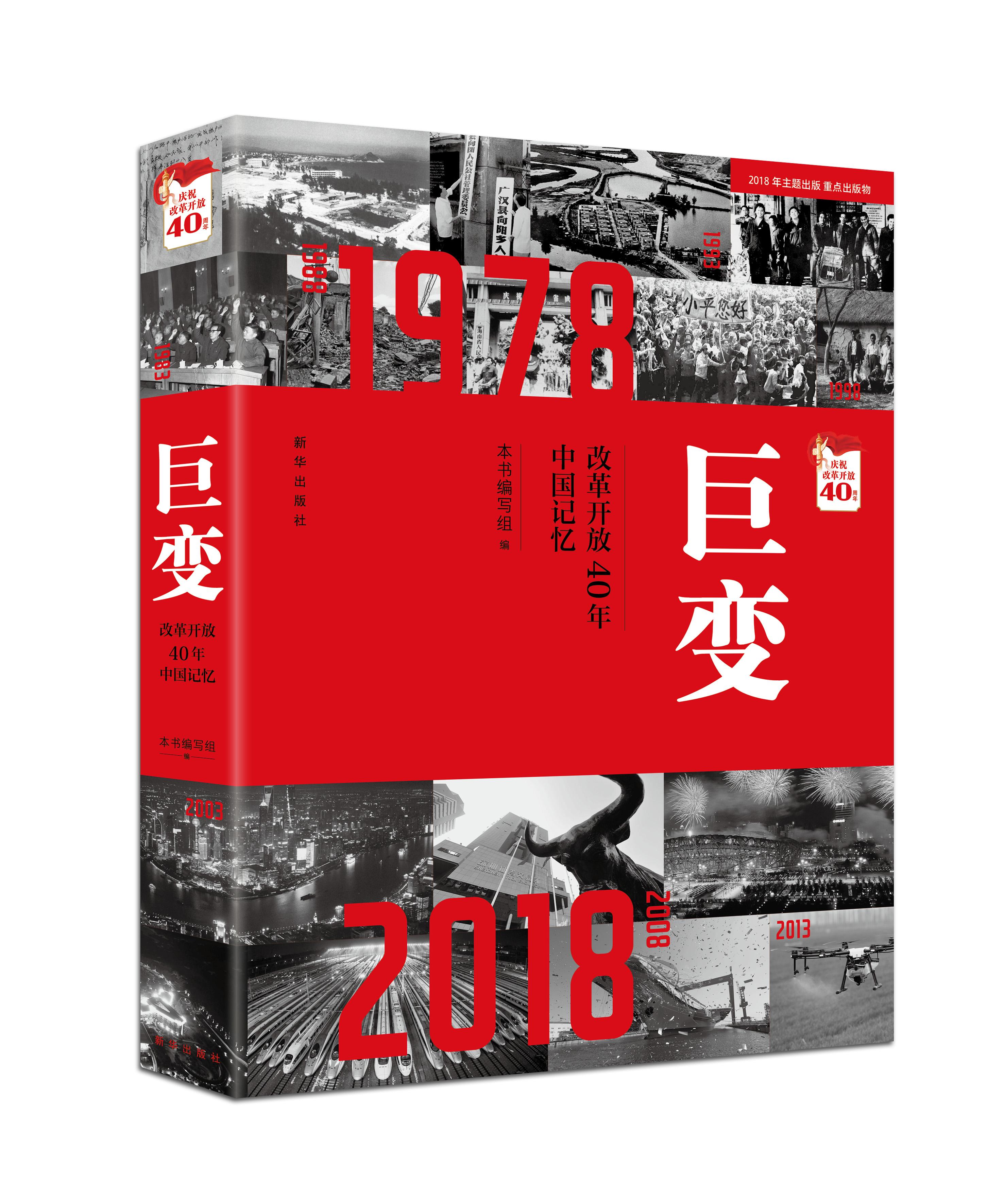 这本书, 生动展示改革开放40年中国城乡的巨大变迁