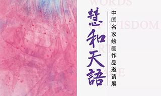 """""""慧和天语·中国名家绘画作品邀请展""""在京开幕"""