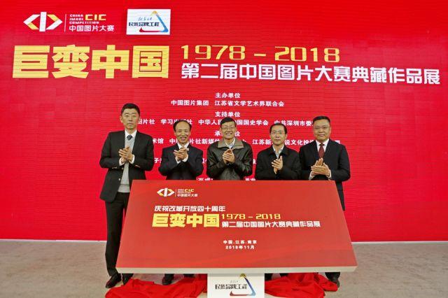 《庆祝中国改革开放四十周年主题宣传图片展》在南京举办