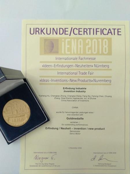 格力获3项纽伦堡发明金奖 自主创新再受国际认可