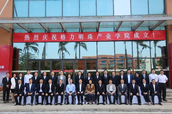 格力明珠产业学院今日成立 创新驱动发展再添人才保障