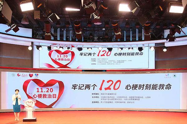 """""""1120中国心梗救治日"""