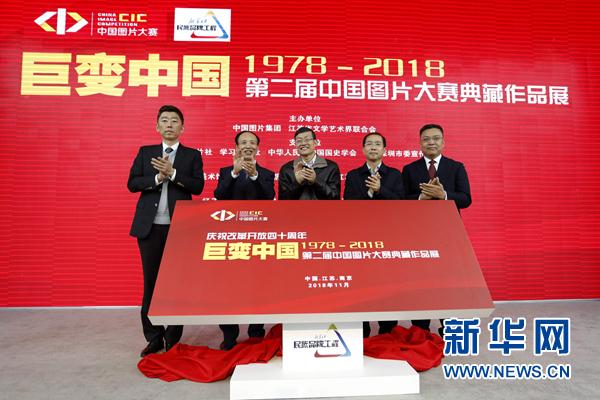 """因缘而生、随缘而盛 """"巨变中国""""主题图片展展示今世缘创业之路"""