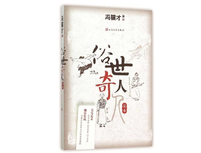 小小说如何再接再厉——兼评冯骥才《俗世奇人》