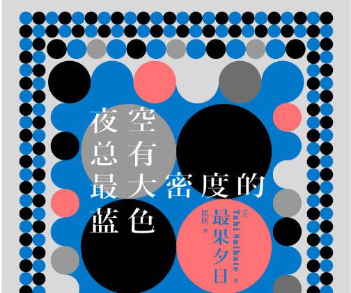 日本现象级畅销诗集《夜空总有最大密度的蓝色》引进出版