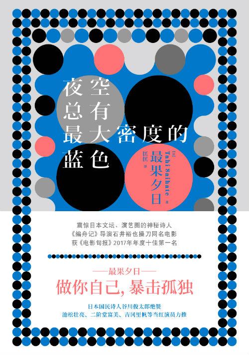 《夜空总有最大密度的蓝色》  [日]最果夕日 著  匡匡 译  上海人民出版社