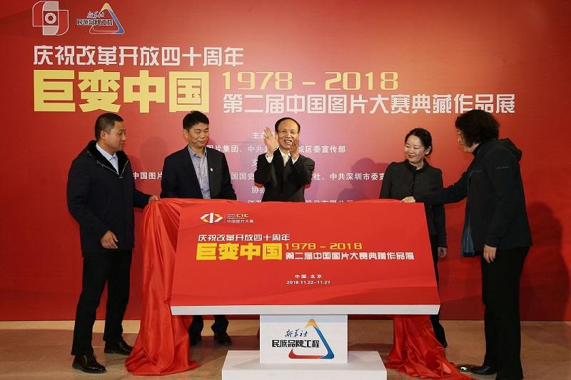 """""""巨变中国""""等系列大型主题宣传图片展在北京天桥艺术中心举行"""