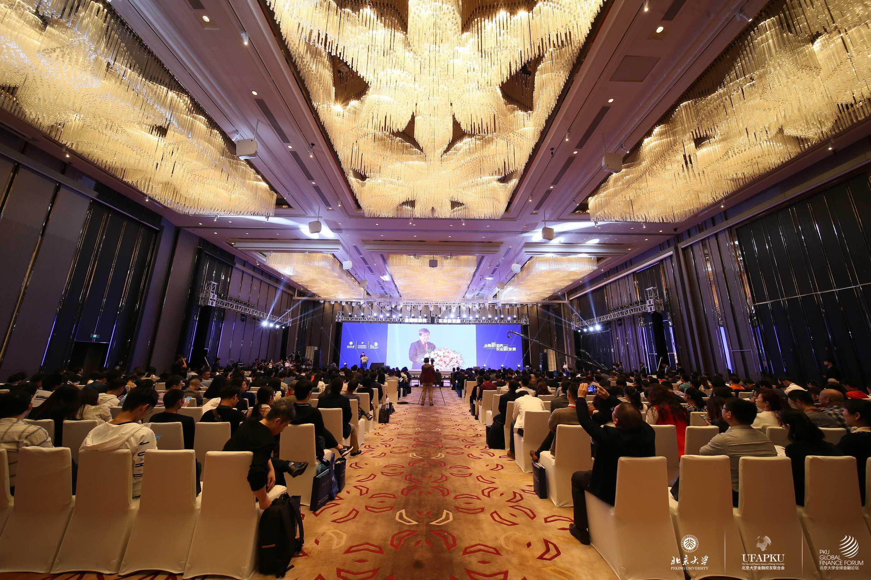 2018北京大学全球金融论坛在广州举办