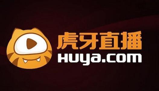 虎牙直播董荣杰:中国创业公司应该警惕IPO陷阱