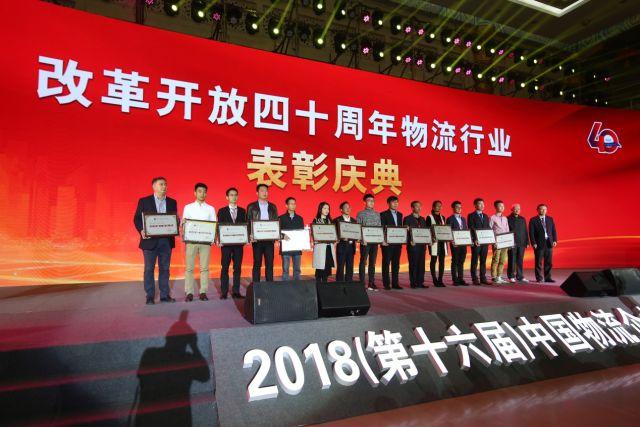 """京东物流获评""""改革开放40年物流行业代表性企业""""等三大奖项"""