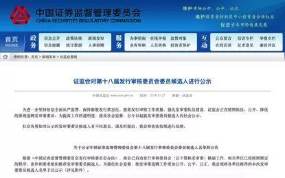 53名发审委委员候选人,70后成主力,IPO审核会更严!
