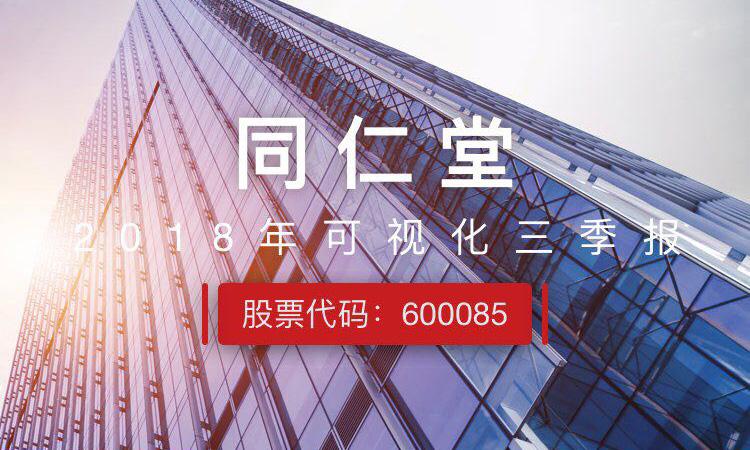 一图读财报:同仁堂前三季度实现营收104.77亿元