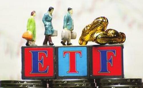 ETF大扩容 多只新品发行上市