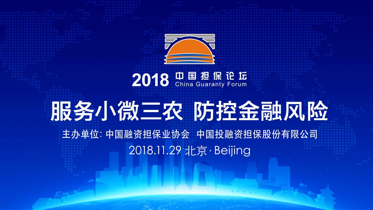 2018年中国担保论坛