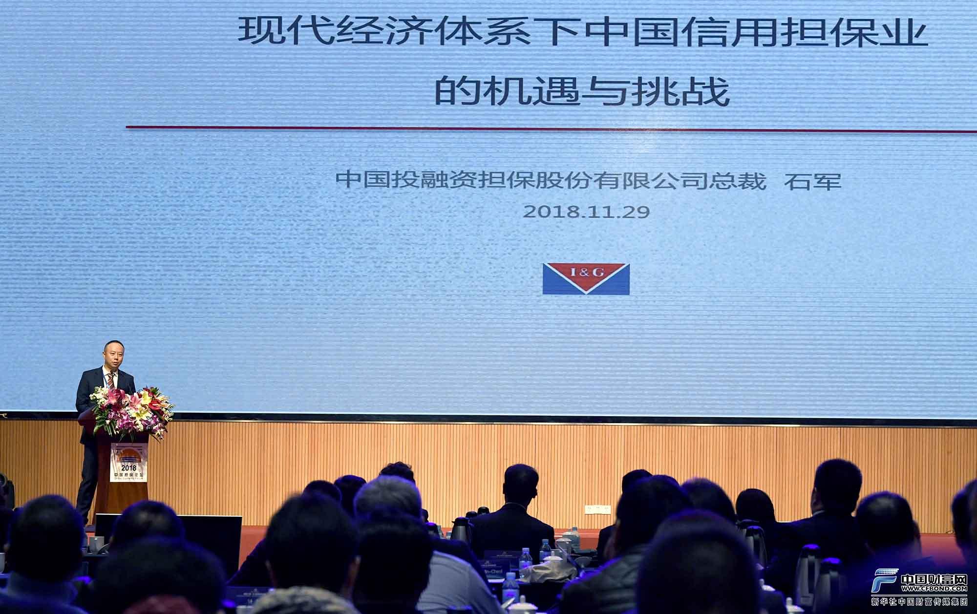 石军:加强企业发展与社会责任融合